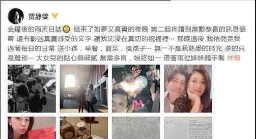 贾静雯45岁生日 曝光三个女儿照片送祝福怎么说(图)