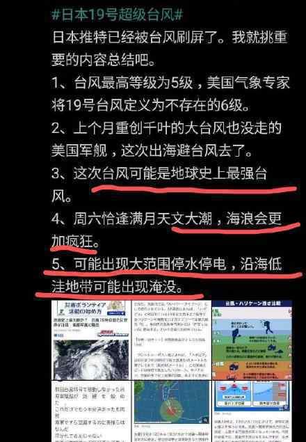 日本19号超级台风 将登陆哪个地区最新情况介绍