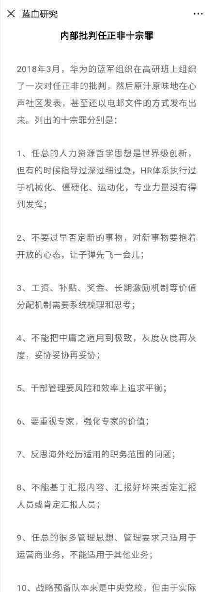 华为内部批判任正非十宗罪 具体情况是什么?