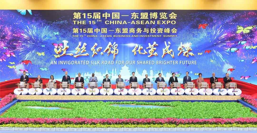南宁东盟博览会 第15届中国-东盟博览会今日在南宁隆重开幕