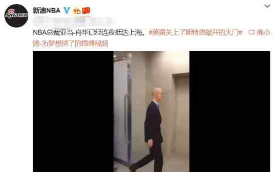 肖华连夜抵达上海 NBA总裁为何而来姚明非常生气