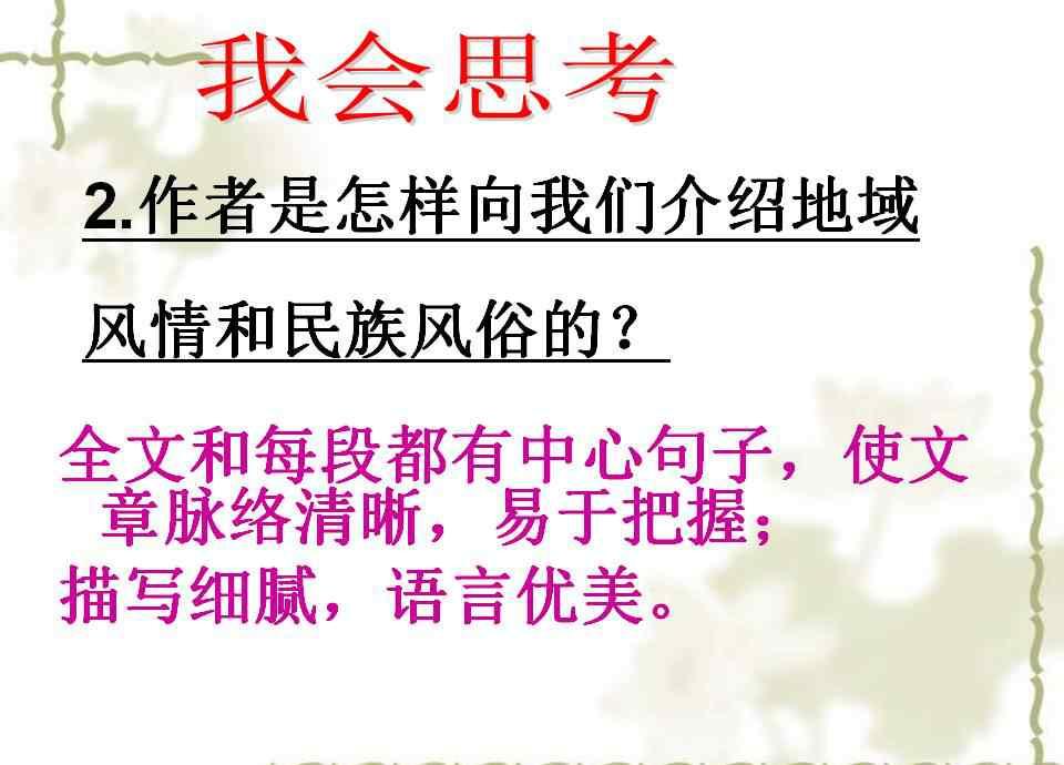 和田的维吾尔课件 第九课《和田的维吾尔》PPT课件(人教版六年级)