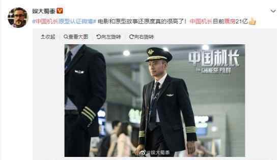 中国机长票房破20亿?国庆档最好看的电影?