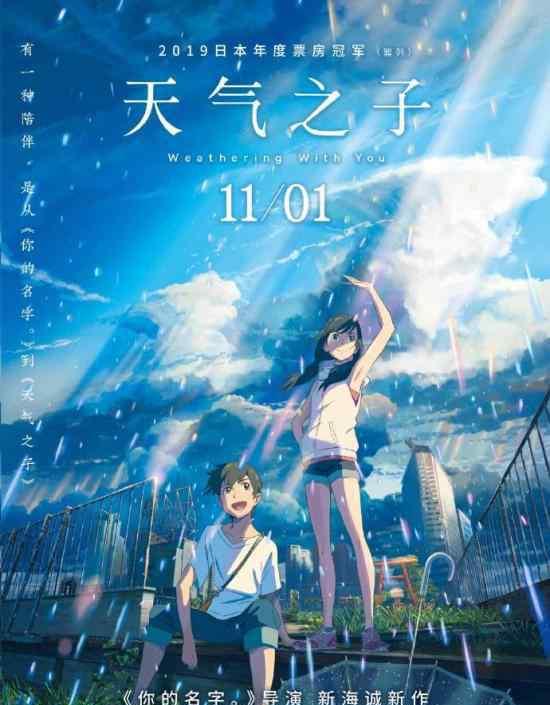 新海诚最新动画《天气之子》 《天气之子》定档11月1日