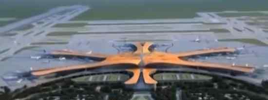 北京大兴国际机场投运 你了解过北京大兴机场吗