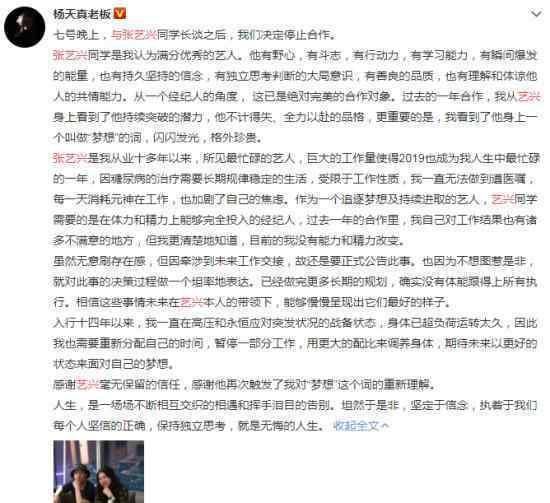 张艺兴与杨天真解约 解约原因是什么官方怎么说
