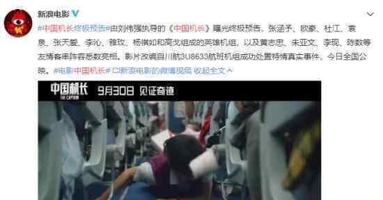 中国机长预售破亿?真实事迹改编的中国机长