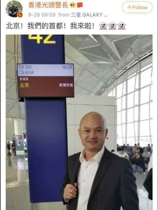 刘Sir抵达北京 刘Sir发微博说了什么