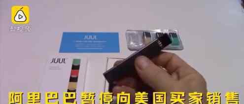 阿里暂停向美国买家销售电子烟  什么情况具体是