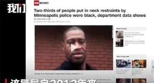 美涉事警局8年使用锁颈428次 美国警察为何如此暴力