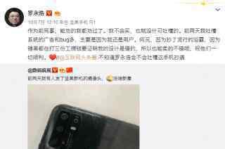 罗永浩向老同事道歉 道歉起因是什么为何事而道歉