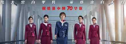 中国机长 群演怎么了中国机长群演为什么上热搜