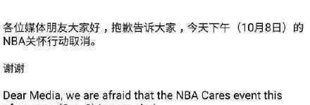 NBA取消篮网在上海的关怀行动 取消是什么原因