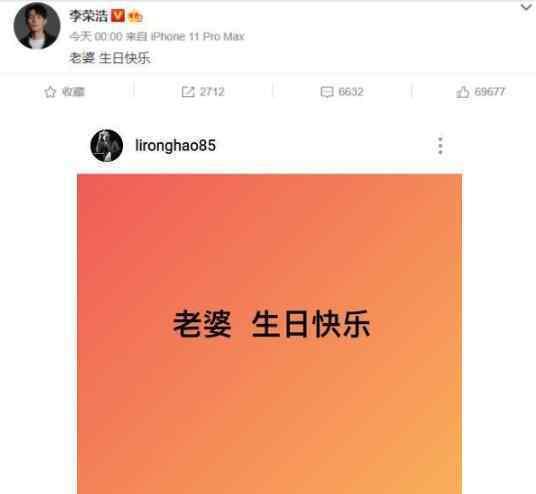 李荣浩为杨丞琳庆生是怎么回事,具体是怎么庆祝
