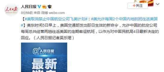美取消禁止中国航班飞往美国计划 具体内容是什么