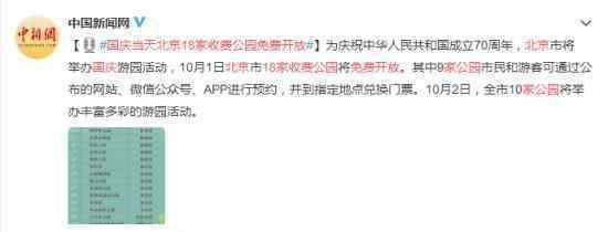 国庆当天北京18家收费公园免费开放 什么情况怎么预约