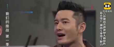 黄晓明唱丑八怪 黄晓明唱丑八怪是什么情况被如何吐槽