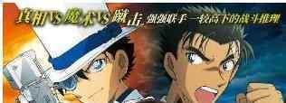新一回来了 《名侦探柯南:绀青之拳》首映在哪儿看