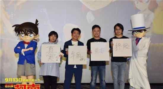 柯南首映礼  主创现身电影于9月13日上映