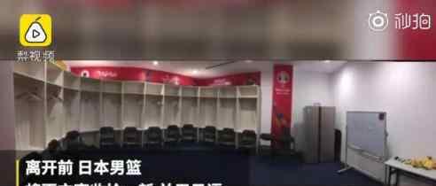 日本男篮清扫世界杯更衣室 具体什么情况发生了什么