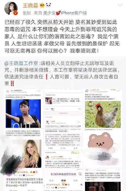 王晓晨怼黑粉 王晓晨发文怼黑粉说了什么发生什么