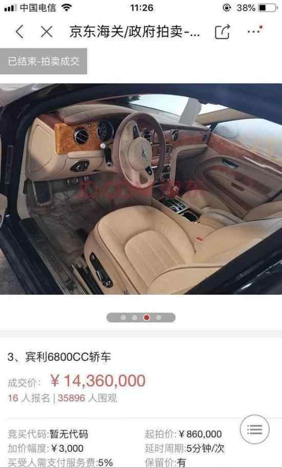 1436万拍下宾利 什么车这么贵具体情况是啥