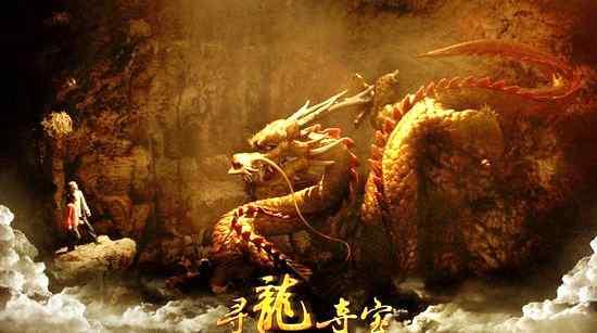 寻龙夺宝电影 央视电影频道重播的电影《寻龙夺宝》,其黄金巨龙特效依旧令人震撼!