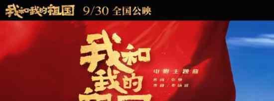 王菲 我和我的祖国主题曲 独特嗓音演绎中国故事