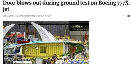 777X舱门炸开  新型飞机货舱门突然爆炸什么情况