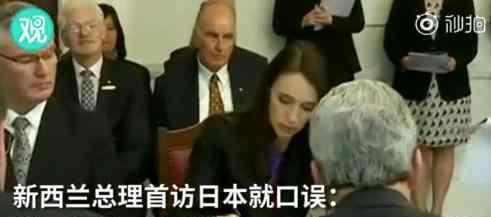 新西兰总理首访日本开口就失误 如何口误的