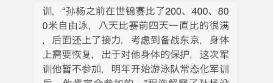 澳媒称中国游泳队军训是惩罚 为何出此言论?孙杨缺席按不同规则行事