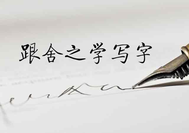 """忄字旁的字 硬笔书法偏旁""""忄""""竖心旁的写法,学写一手好字"""