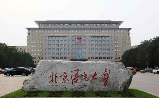 首都师范大学是211吗 北京这些高校不是211,却不逊211!