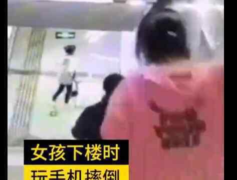 女子下楼时玩手机踩空摔伤 监控曝光令人后怕