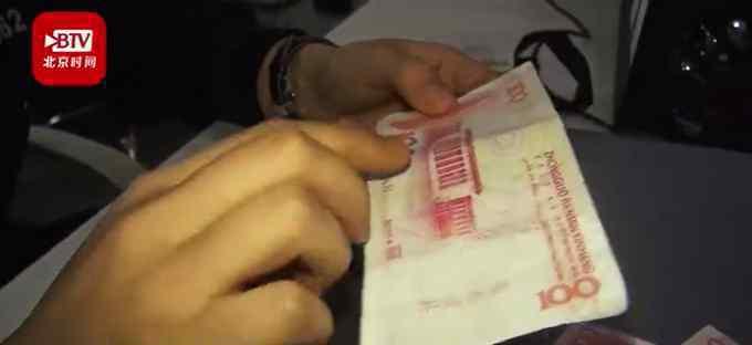 假币上印中国魔法银行 具体是什么情况?