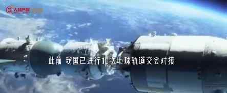 中国航天的11次浪漫之吻  到底是什么状况?