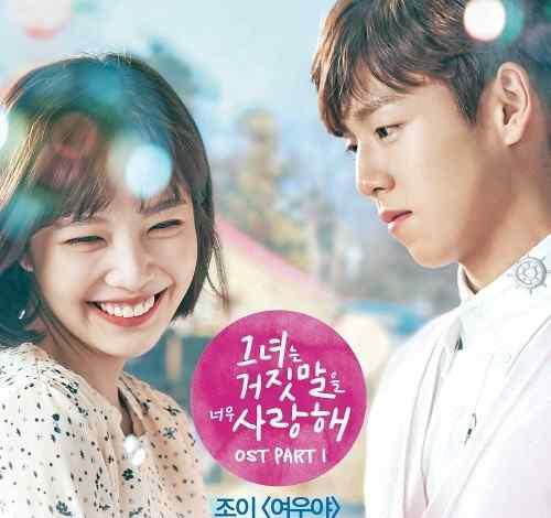 她爱上我的谎韩剧 Red Velvet成员JOY出演电视剧《她爱上了我的谎》