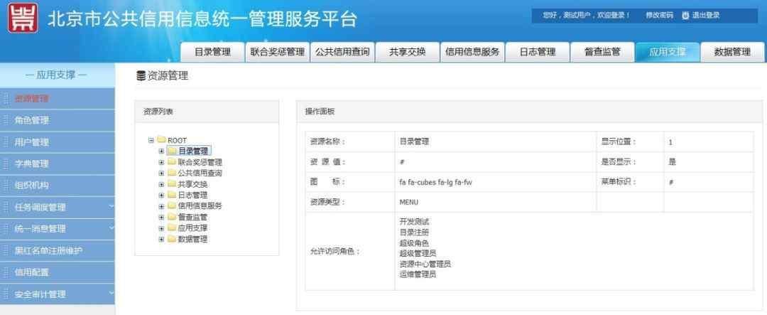 """北京性信息 首都信息北京市公共信用信息服务平台获评""""示范性平台网站"""""""