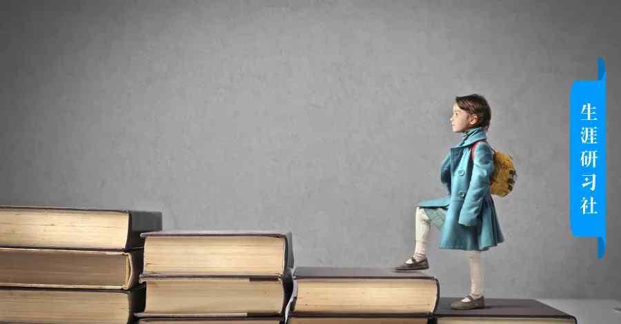 新精英生涯 从不同角度谈谈新精英生涯基础班