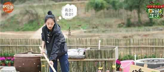 向往的生活2 《向往的生活2》嘉宾王艺诺意外走红 资料背景及早期照片曝光