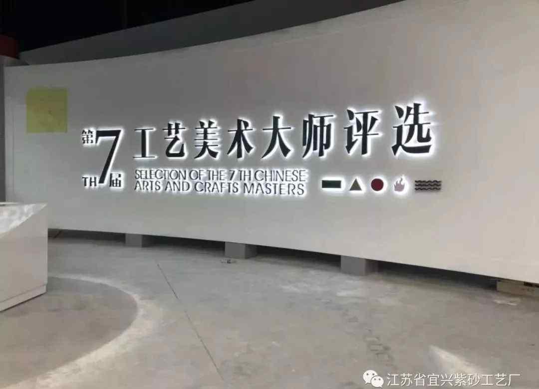 """毛国强 毛国强、吴鸣、季益顺三位荣获""""中国工艺美术大师""""荣誉称号"""