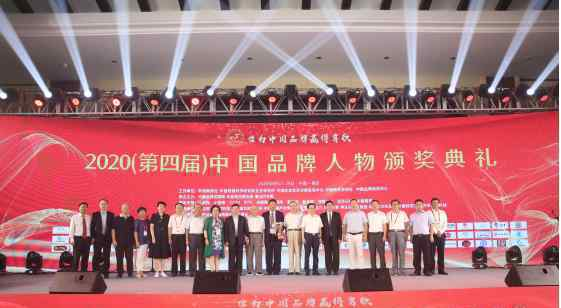 西藏宏绩集团荣膺2020中国企业十大民族品牌大奖