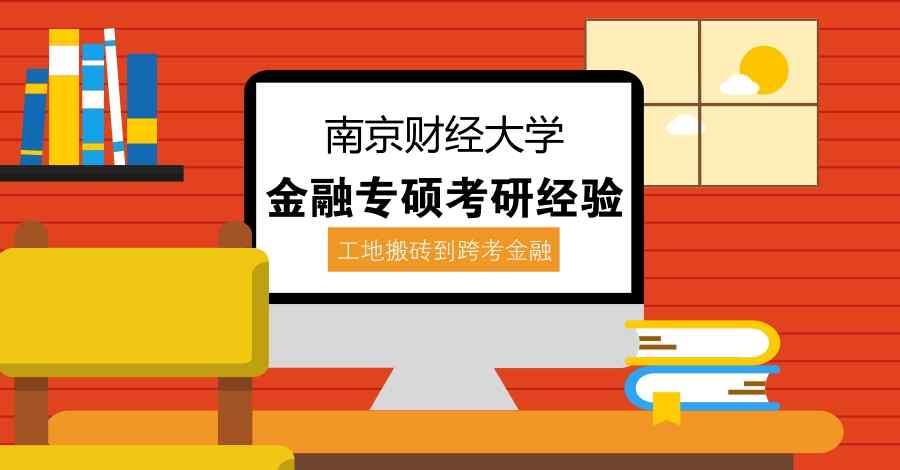 南京财经大学考研难吗 南京财经大学金融专硕考研经验:国企工作7年辞职跨考