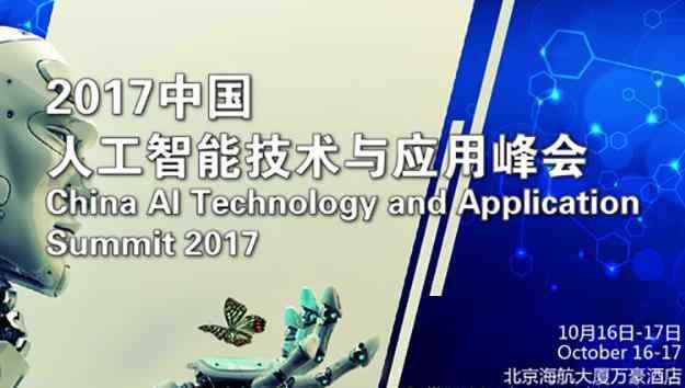 北京会议 北京本周会议活动安排表(2017年10月16日-22日)