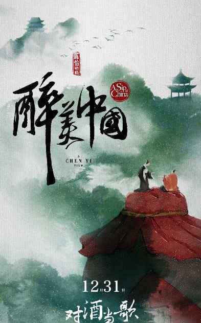 正品名酒上天猫,《醉美中国》打造文化带货新思路