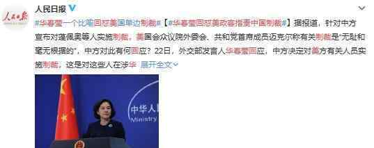 华春莹回怼美政客指责中国制裁 这是什么场面