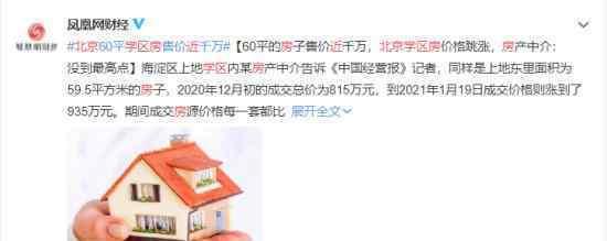北京学区房50天涨幅近15% 具体是什么情况