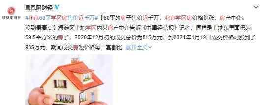 北京学区房50天涨幅近15% 为什么会这样