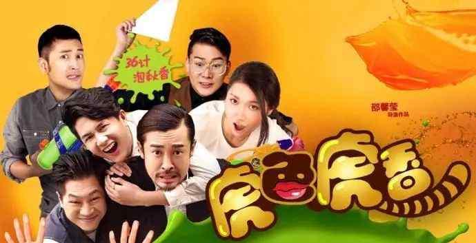 色虎影音 【喜讯】影大人平台众筹项目《虎色虎香》整体结算退出!