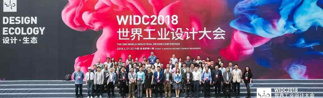 中国工业设计协会 WIDC特别关注 | 中国工业设计协会设计教育分会全国理事会盛大召开!
